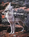 Web制作会社年鑑 2013 (Web Designing Books) [単行本(ソフトカバー)] / Web Designing 編集部 (編集); マイナビ (刊)