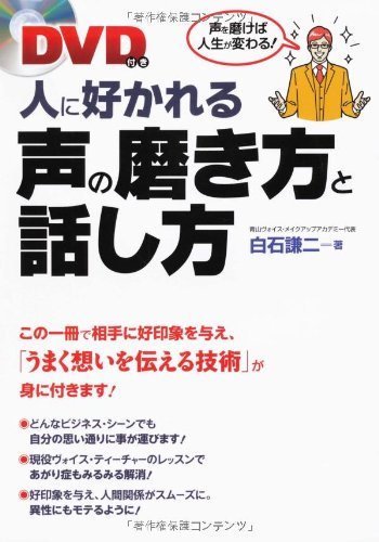 DVD付き 人に好かれる声の磨き方と話し方 [単行本(ソフトカバー)]