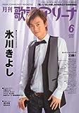月刊 歌謡アリーナ 2010年 06月号 [雑誌]