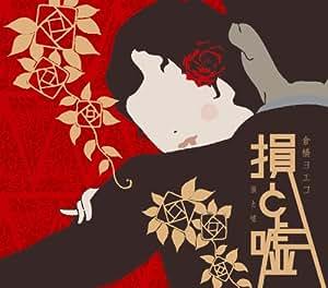 YOEKO KURAHASHI - SON TO USO - Amazon.com Music