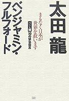 まもなく日本が世界を救います ベン&龍10の緊急提言