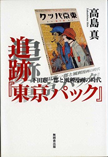 追跡『東京パック』―下田憲一郎と風刺漫画の時代