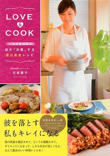 LOVE&COOK 彼が「決意」する愛の美食レシピ