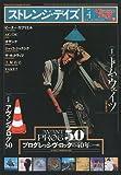 ストレンジデイズ 2010年 04月号 [雑誌]