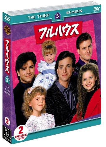 フルハウス〈サード〉セット2 [DVD]
