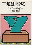 改訳 道は開ける (1978年)