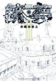 銃夢 新装版 2 (愛蔵版コミックス)