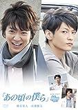 「あの頃の僕ら」 メイキング オブ 純情 [DVD]