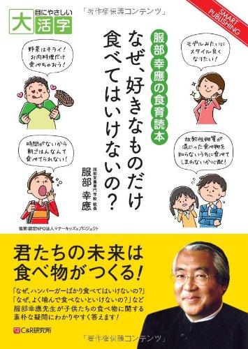 服部幸應の食育読本 なぜ、好きなものだけ食べてはいけないの? (目にやさしい大活字)