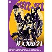野良猫ロック 暴走集団''71 [DVD]