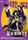 野良猫ロック 暴走集団'71 [DVD]