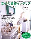 幸せの賃貸インテリア Vol.7 収納編—賃貸マンション・アパートでスッキリ暮らす (別冊美しい部屋)