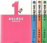 おさんぽ大王 コミック 全4巻完結セット (ビームコミックス文庫)