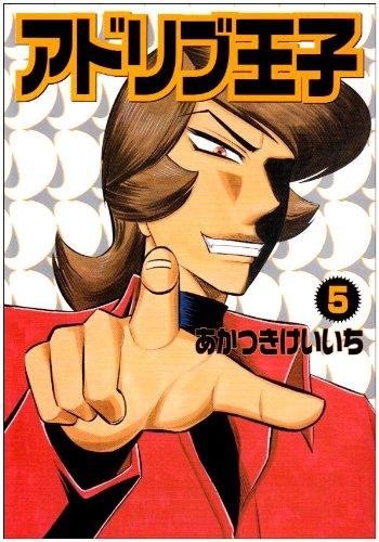 アドリブ王子 5 (5)