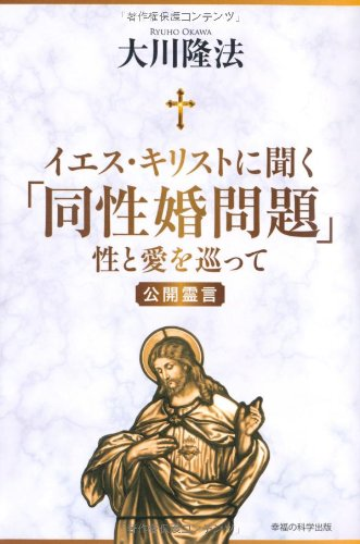 イエス・キリストに聞く「同性婚問題」 (OR books)