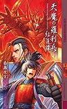 天魔の羅刹兵-紅道譚 (幻狼FANTASIA NOVELS T 1-2)