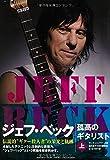 ジェフ・ベック ―孤高のギタリスト [上]