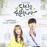 あなたを注文します 韓国ドラマOST (SBS) (韓国盤)