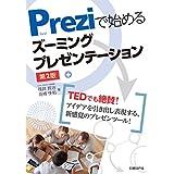 Preziで始めるズーミングプレゼンテーション 第2版