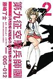 第九征空騎兵師團(2) (少年マガジンコミックス)