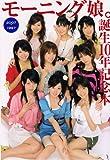 モーニング娘。誕生10年記念本―1997-2007 (TOKYO NEWS MOOK)
