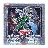 遊戯王 デュエルモンスターズ ENEMY OF JUSTICE BOX