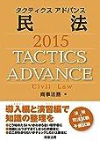 タクティクスアドバンス 民法 2015