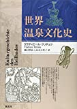 世界温泉文化史