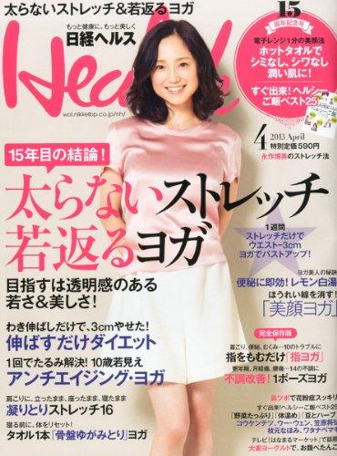 日経 Health (ヘルス) 2013年 04月号