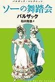ソーの舞踏会: バルザックコレクション (ちくま文庫)