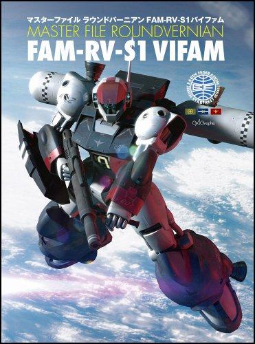 マスターファイル ラウンドバーニアンFAM-RV-S1バイファム (マスターファイル シリーズ)