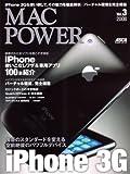 MACPOWER 2008 Vol.3 (アスキームック)