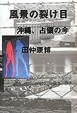 風景の裂け目 沖縄、占領の今