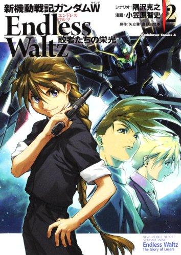 新機動戦記ガンダムW ENDLESS WALTZ 敗者たちの栄光 (2) (角川コミックス・エース 241-3)