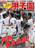 2010甲子園 Heroes (ヒーローズ) 2010年 9/5号 [雑誌]