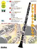 クラリネットのしらべ ~SAX&BRASS magazine(CD、ピアノ伴奏譜小冊子付き)