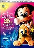 ドリームス オブ 東京ディズニーリゾート25th アニバーサリーイヤー ハイライトぎっしり編 [DVD]
