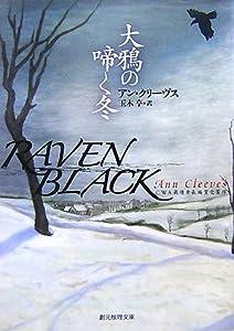 大鴉の啼く冬 (創元推理文庫)
