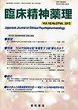 """臨床精神薬理 第18巻2号〈特集〉TCAやSSRIは抗""""単極性うつ病""""薬なのか?"""