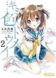 キミ、色、トウメイ 2 (ぽにきゃんBOOKSライトノベルシリーズ)
