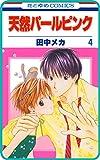 【プチララ】天然パールピンク story16 (花とゆめコミックス)