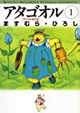 アタゴオル 01 -アタゴオル物語篇- コミックフラッパー