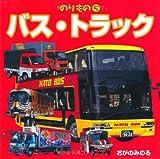 バス・トラック (のりもの)