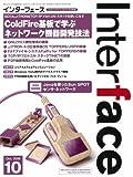 Interface (インターフェース) 2008年 10月号 [雑誌]