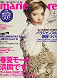 marie claire (マリ・クレール) 2008年 04月号 [雑誌]