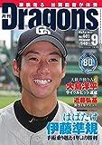 月刊 Dragons ドラゴンズ 2016年9月号 (2016-08-24) [雑誌]