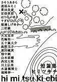 短篇集hi mi tsu ki chi ヒミツキチ (ビッグコミックススペシャル)