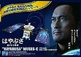 スペースクラフトシリーズ No.SP 1/32 小惑星探査機はやぶさ 映画「はやぶさ 遥かなる帰還」限定パッケージ