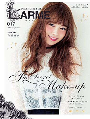 LARME(ラルム)017  2015年9月号