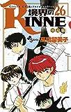 境界のRINNE(26) (少年サンデーコミックス)